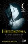 Непокорна (Училище за вампири, #4) - P.C. Cast, Kristin Cast
