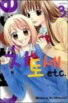 Chitose etc 3 (Korean edition) - Wataru Yoshizumi
