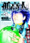 Kokou no Hito, Volume 12 - Shinichi Sakamoto