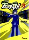 デュラララ!! ×3 - Ryohgo Narita, 成田 良悟, Suzuhito Yasuda, ヤスダ スズヒト