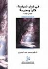 في غمار السياسة: فكراً وممارسة - الكتاب الثالث - محمد عابد الجابري
