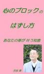 KOKORONOBUROKKUNOHAZUSHIKATA (Japanese Edition) - Shin Yoshida