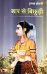 Daar Se Bichhudi - Krishna Sobti