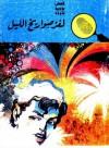 لغز صواريخ الليل - محمود سالم
