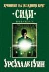 Сили (Хроники на Западния бряг, #3) - Ursula K. Le Guin, Юлиян Стойнов