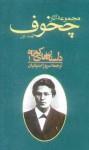 (مجموعۀ آثار آنتون پاولویچ چخوف (جلد اوّل: داستانهای کوتاه 1 - Anton Chekhov, سروژ استپانیان