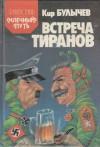 Встреча тиранов - Kir Bulychev, Кир Булычёв