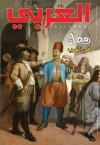 مجلة العربى يونيو 2015 - وزارة الإعلام الكويتية
