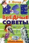 Вредные Советы: Книга Для Непослушных Детей И Их Родителей - Grigorij Oster, L. V. Zhdanova