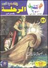 الرحلة وقصص أخرى - نبيل فاروق