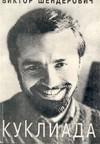 Куклиада - Victor Shenderovich, Виктор Шендерович