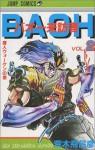 バオー来訪者 2 [Baō Raihōsha] - Hirohiko Araki