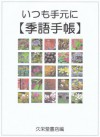 Itumo Temotoni Kigo Tetyou (Japanese Edition) - Kyueidosyoten