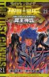 聖闘士星矢 THE LOST CANVAS 冥王神話 21 - Masami Kurumada, Shiori Teshirogi