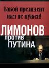 Limonov vs. Putin - Eduard Limonov