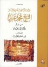 في تفسير القرآن الكريم : الجزء الثاني - محمد عبده, محمد عمارة
