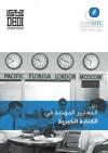 دليل المعايير المهنية فى الكتابة الخبرية - ياسر عبد العزيز, ماهرعبد الرحمن, أحمد خير