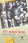 صحبة لصوص النار - جمانة حداد, Joumana Haddad