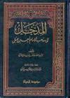 المدخل إلى مذهب الإمام أحمد بن حنبل - عبد القادر أحمد بدران, عبد الله عبد المحسن التركي