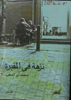 نزهة في المقبرة - محمد أبو الدهب