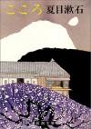 こころ - Sōseki Natsume, Sōseki Natsume