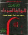 البوابة السوداء - أحمد رائف