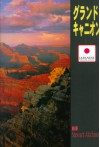 Grand Canyon, Window Of Time: Japanese - Stewart Aitchison