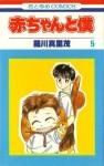 赤ちゃんと僕 5 - Marimo Ragawa