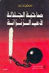 صاحبة الجلالة في الزنزانة - مصطفى أمين