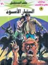 الستار الأسود - نبيل فاروق