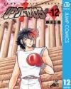 リングにかけろ1 12 (ジャンプコミックスDIGITAL) (Japanese Edition) - Masami Kurumada