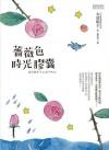 薔薇色時光膠囊 - Noriko Oonuma, 大沼紀子, 劉姿君