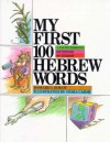 My First 100 Hebrew Words: A Young Person's Dictionary of Judaism - Howard Bogot