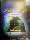 ميلاد محمد ميلاد أمة (رسائل منبر جتمع عمرو بن العاص, #17) - عبد الصبور شاهين