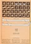 موسوعة السياسة - الجزء الأول - من أ إلى ث - عبد الوهاب الكيالي, طارق البشري, عبد الرحمن منيف, محمد عمارة