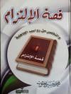 قصه الالتزام - محمد حسين يعقوب