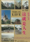 This Is Life - S. L. Chin