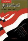 مذكرات الضباط الأحرار: مدارسة تاريخية نقدية - محمد الجوادي