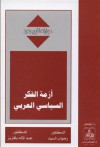 أزمة الفكر السياسي العربي - رضوان السيد, عبد الإله بلقزيز