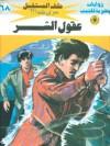 عقول الشر - نبيل فاروق