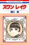 スワンレイク (Swan Lake) (花とゆめCOMICS) - Tachibana Higuchi