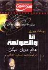 أنا والعولمة: عالم بديل ممكن - Susan George, محمد مستجير مصطفى