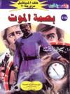 بصمة الموت - نبيل فاروق