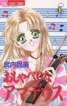 Oshaberina Amadeusu 4 - Masami Takeuchi