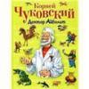 Доктор Айболит - Kornei Chukovsky, Корней Чуковский