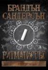 Ритматистът (Rithmatist #1) - Brandon Sanderson, Борис Шопов