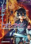 Sword Art Online Vol.15 - Reki Kawahara;