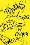 Institut Du Dessin & Fondazione Europea del Diseg - Daniel Arasse, Acatos Editions