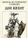 Don Kihot - Miguel de Cervantes Saavedra, Мигель де Сервантес Сааведра, Migel de Servantes Saavedra