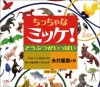 I Spy Little Animals (Japanese Edition) - Jean Marzollo, Walter Wick